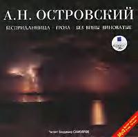 Александр Островский Бесприданница. Гроза. Без вины виноватые