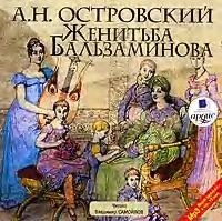 Александр Островский Женитьба Бальзаминова