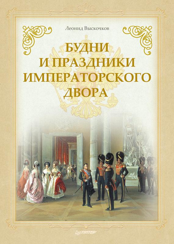 Л. В. Выскочков Будни и праздники императорского двора при дворе последнего императора