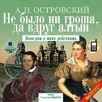 Александр Островский Не было ни гроша, да вдруг алтын