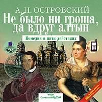 Островский, Александр Николаевич  - Не было ни гроша, да вдруг алтын