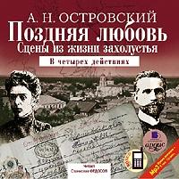 Александр Островский Поздняя любовь: Сцены из жизни захолустья