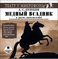 Александр Пушкин бесплатно
