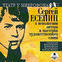 Есенин Сергей - В исполнении автора и мастеров художественного слова