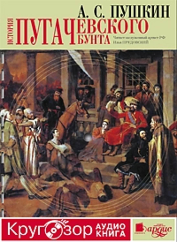 Пушкин полное собрание сочинений fb2 скачать