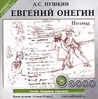 Александр Пушкин Поэмы александр пушкин поэмы
