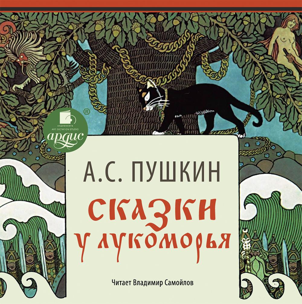 Скачать Александр Пушкин бесплатно Сказки. У Лукоморья