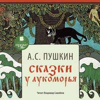Александр Пушкин - Сказки. У Лукоморья