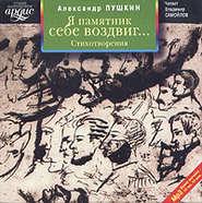 fb2 стихотворение пушкина памятник
