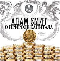 Адам Смит О природе капитала хочу шотландского вислоухого котенка в израиле