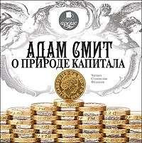 Адам Смит - О природе капитала