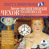 Елена Блаватская Заколдованная жизнь (сборник)