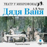 Антон Чехов Дядя Ваня (спектакль) дядя ваня икра из обжаренных кабачков 460 г