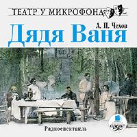 Антон Чехов Дядя Ваня (спектакль) елена александровна власова ряды