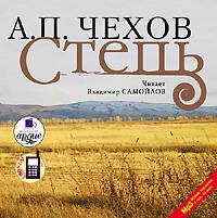 Антон Чехов Степь