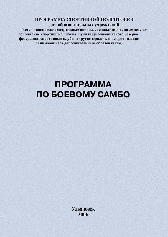 Обложка книги Программа по боевому самбо, автор Головихин, Евгений