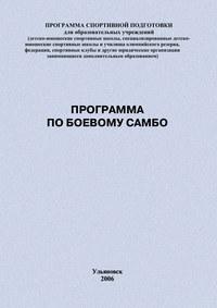Головихин, Евгений  - Программа по боевому самбо