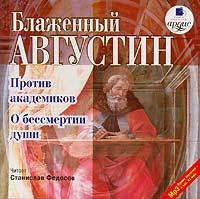 Блаженный Августин - Против академиков. О бессмертии души