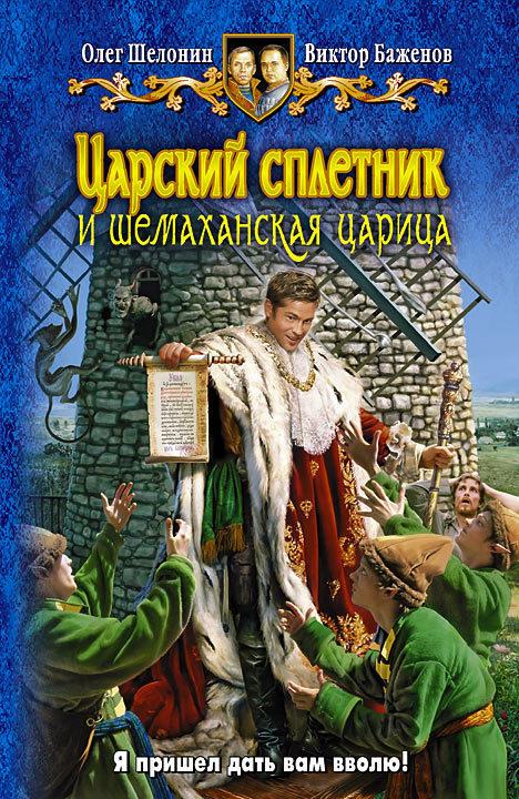 Скачать Царский сплетник и шемаханская царица бесплатно Олег Шелонин