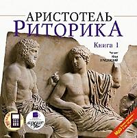 Риторика. Книга 1 ( Аристотель  )