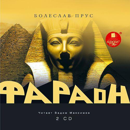 Болеслав  Прус Фараон прус б фараон комплект из 2 книг