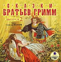 Братья Гримм - Сказки братьев Гримм. Выпуск 2