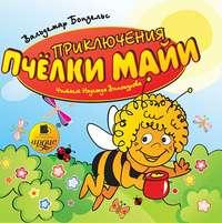 Вольдемар Бонзельс - Приключения пчелки Майи