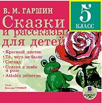 В. М. Гаршин Сказки и рассказы для детей
