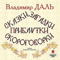 Скачать Владимир Даль бесплатно Сказки, загадки, прибаутки, скороговорки