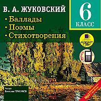 Обложка книги Баллады. Поэмы. Стихотворения, автор Василий Андреевич Жуковский