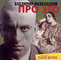 Владимир Маяковский Про это