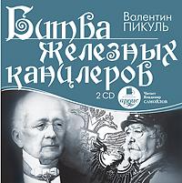 Валентин Пикуль Битва железных канцлеров роман зуев квартира и ипотека 50 хитростей покупки