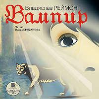 Владислав Реймонт - Вампир