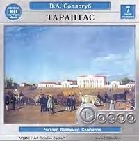 Владимир Соллогуб - Тарантас