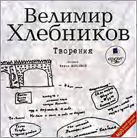 Велимир Хлебников бесплатно