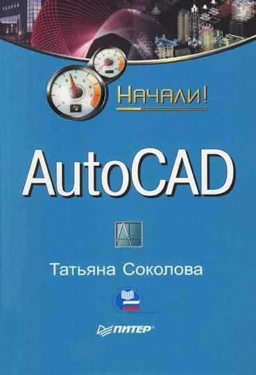 Татьяна Соколова AutoCAD. Начали! ноутбук acer extensa ex2540 55bu 15 6 1366x768 intel core i5 7200u nx efher 014