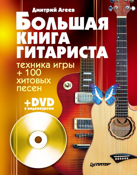 бесплатно Дмитрий Агеев Скачать Большая книга гитариста. Техника игры + 100 хитовых песен