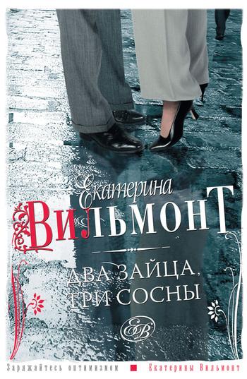 Обложка книги Два зайца, три сосны, автор Екатерина Вильмонт