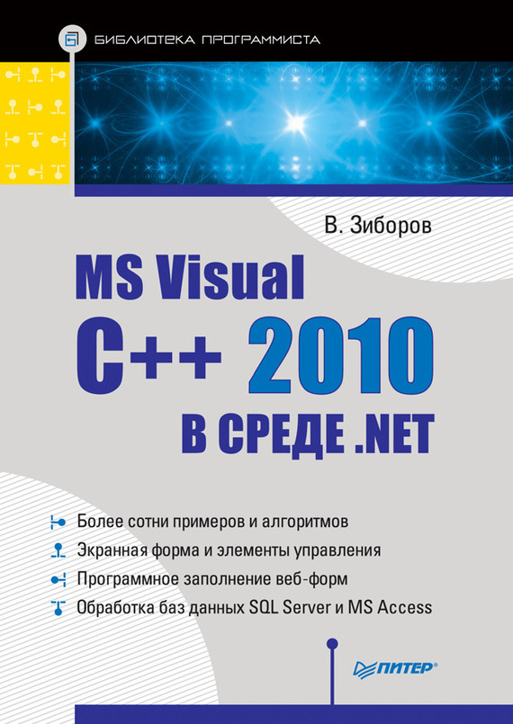 Виктор Зиборов MS Visual C++ 2010 в среде .NET. Библиотека программиста ноутбук hp 15 bs595ur 2pv96ea intel pentium n3710 1 6 ghz 4096mb 500gb no odd amd radeon 520 2048mb wi fi bluetooth cam 15 6 1920x1080 windows 10 64 bit
