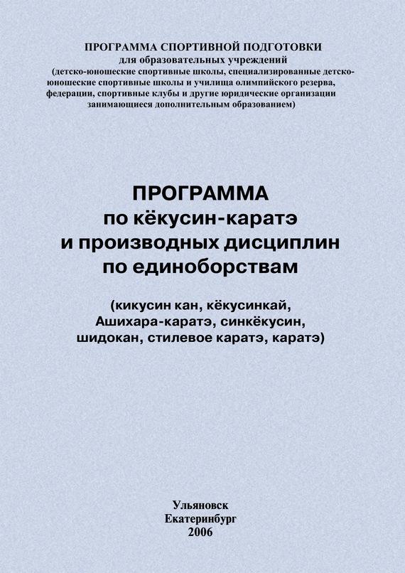 Скачать Евгений Головихин бесплатно Программа по кёкусин-каратэ и производных дисциплин по единоборствам