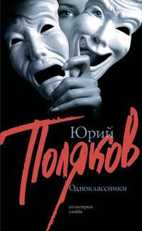 - Одноклассники (сборник)