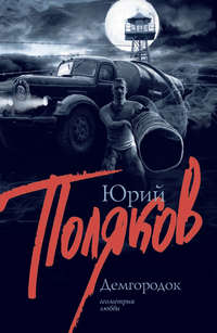 Поляков, Юрий - Демгородок