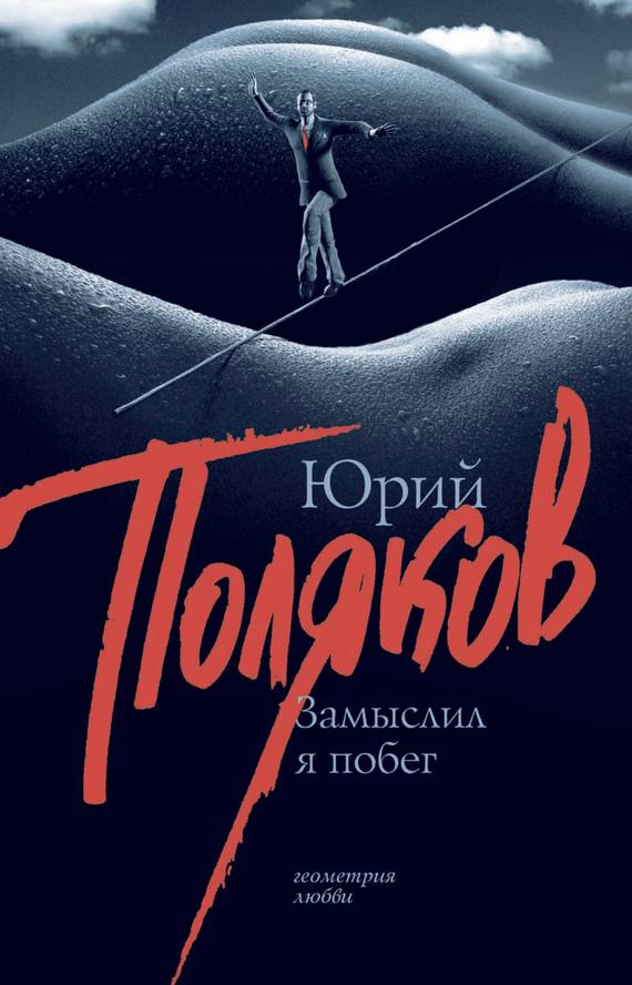 Обложка книги Замыслил я побег..., автор Поляков, Юрий