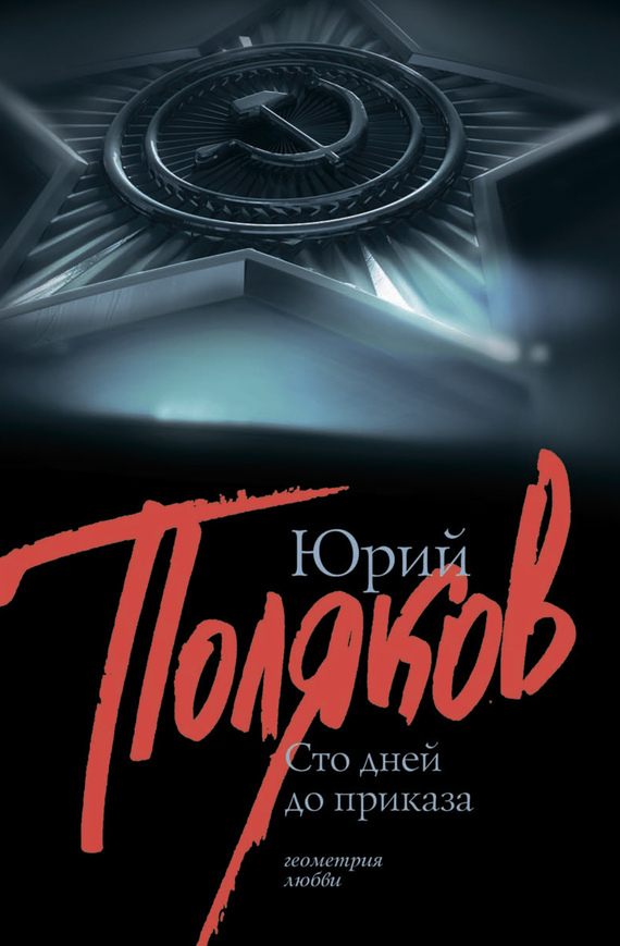 100 дней до приказа (сборник) LitRes.ru 59.000