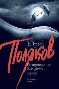 Поляков, Юрий  - Возвращение блудного мужа (сборник)