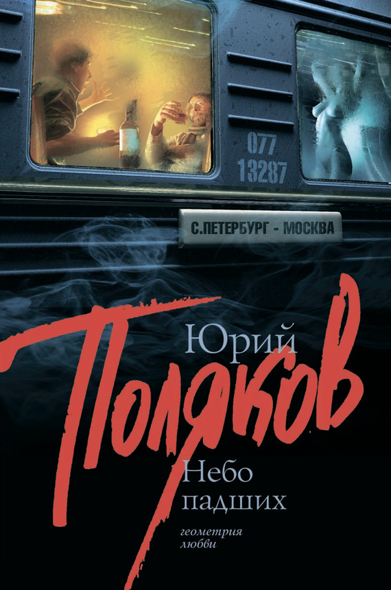 бесплатно Небо падших Скачать Юрий Поляков
