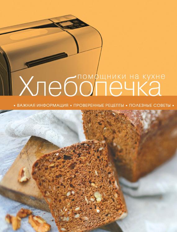 Отсутствует Хлебопечка хлебопечка