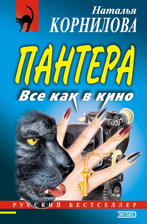 напряженная интрига в книге Наталья Корнилова