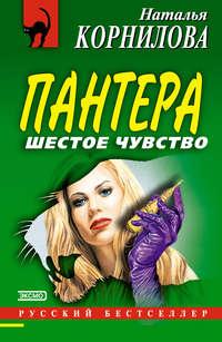 Корнилова, Наталья  - Шестое чувство