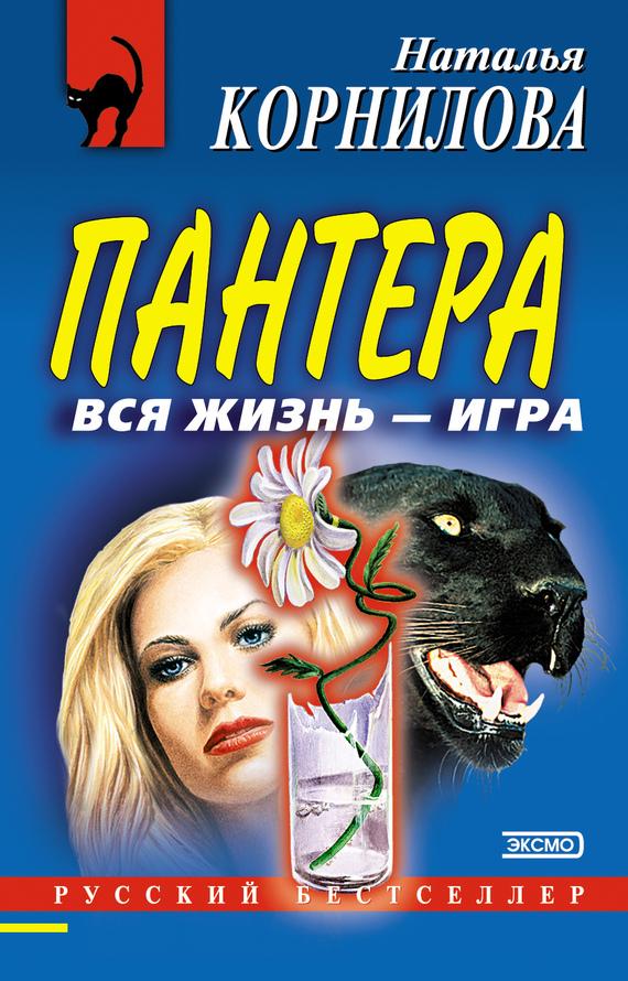Скачать Наталья Корнилова бесплатно Вся жизнь - игра